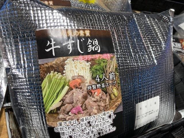 漢方和牛料理 幸之助 | 売切れ御免✨漢方牛の牛すじ鍋✨コソ〜っと販売中。