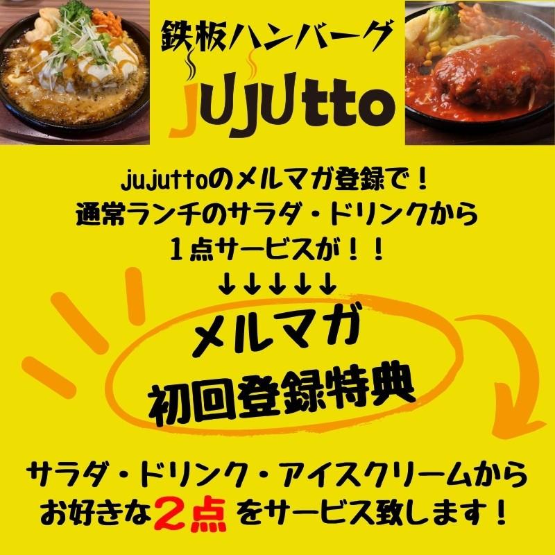 【鉄板ハンバーグ専門店〜jujutto〜ジュジュット】 | jujuttoのメルマガ登録で!!