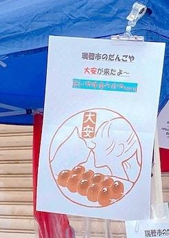 【六連鯛市場/六連鯛センター】 | 朝市限定『六連鯛ぐるめ』!本日は「大安」さんとコラボ!!