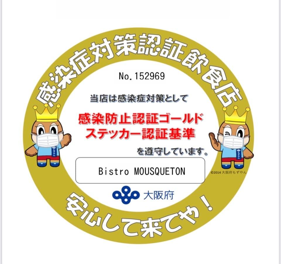 BistroMOUSQUETON (ビストロムースケトン) | 営業時間変更のお知らせ