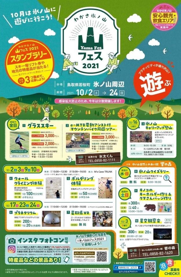 鳥取奥因幡若桜町の道の駅若桜桜ん坊 | わかさ氷ノ山・山フェス2021開催