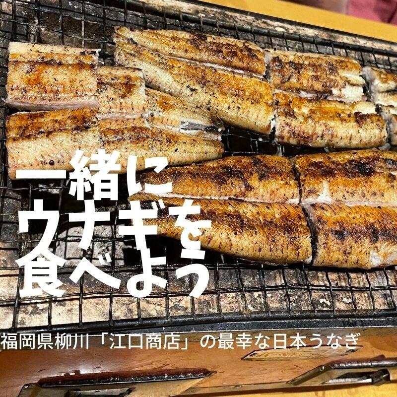 今治 やきにく神戸 | 焼肉屋でうなぎを食べよう!