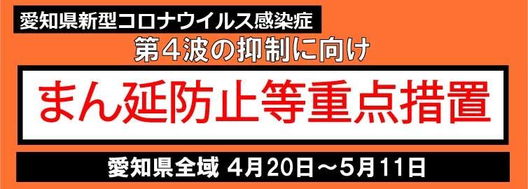 マスカレード/名古屋丸の内  アットホームなダイニング&バー | 愛知県からの要請により、まん延防止等重点措置の為、5月11日まで休業とさせていただいておりますので、宜しくお願いします。