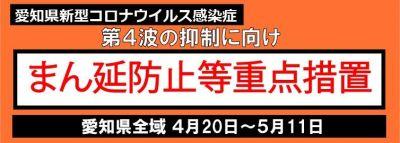 愛知県からの要請により、まん延防止等重点措置の為、5月11日まで休業とさせていただいておりますので、宜しくお願いします。