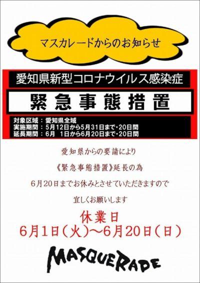 愛知県からの要請により、緊急事態措置の為、6月20日まで休業とさせていただいておりますので、宜しくお願いします。