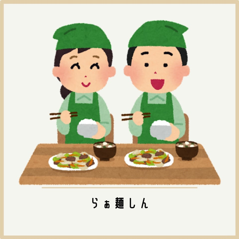 らぁ麺 しん   賄い美味しい〜!