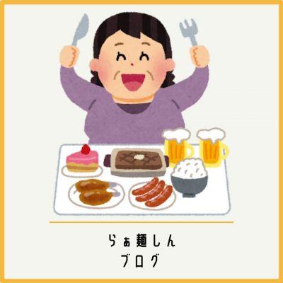 らぁ麺屋スタッフの休日
