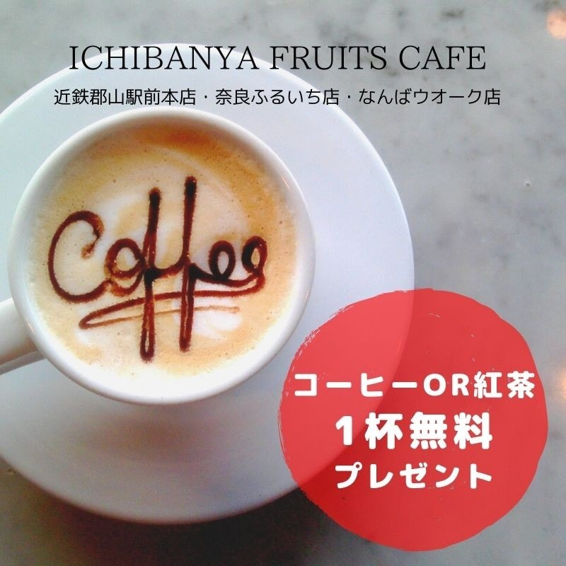 ICHIBANYA FRUITS CAFE 大阪/なんばウォーク店 | 【5月度/メルマガ新規登録会員さま!300ポイントプレゼント抽選やりまーす🎁】