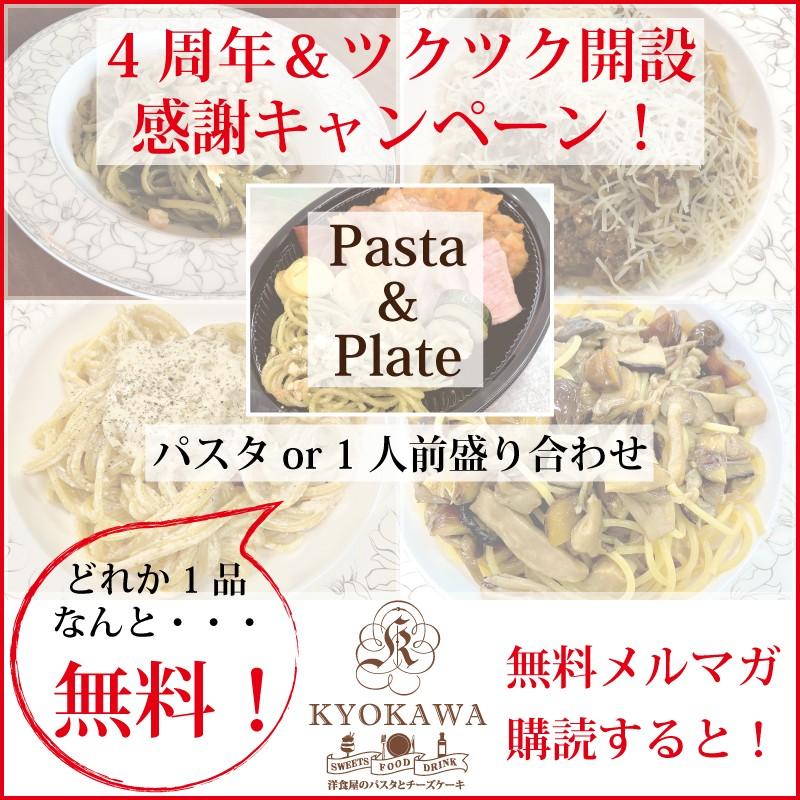 洋食屋のパスタとチーズケーキ KYOKAWA / キョウカワ | KYOKAWA4周年!& ECサイト「ツクツク」開設! 感謝キャンペーン!