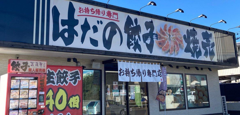 餃子/焼売/点心のお持ち帰り専門店/菖蒲庵