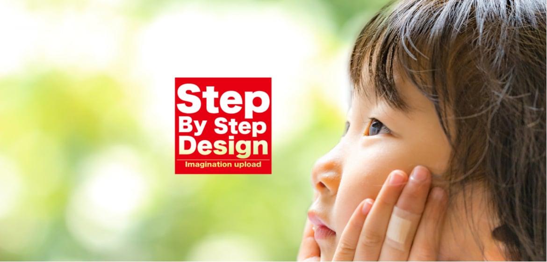 step by step design/ステップ バイ ステップ デザイン  動画・ホームページ制作・販促物の総合デザイン企画制作