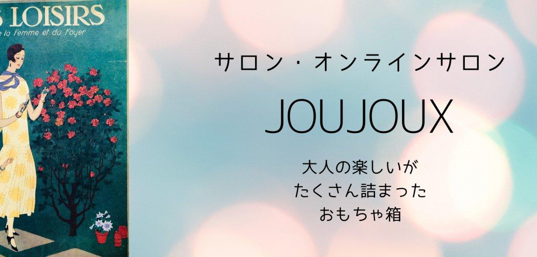 名古屋 サロン・オンラインサロン Joujoux 山本真寿美