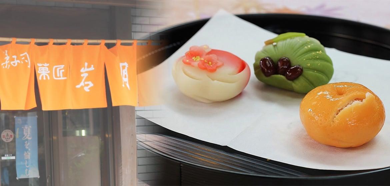 和菓子の【菓匠 岩月】上生菓子|どら焼き |羊羹など、こち亀、寅さんで有名な葛飾から全国へ配送します