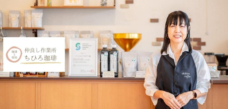 さいたま市東大宮のカフェ&福祉  自家焙煎珈琲豆屋【ちひろ珈琲】