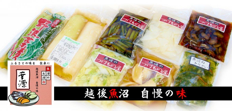 新潟県魚沼のお漬物|幸源-こうげん|ふるさとの味を食卓に【公式通販サイト】