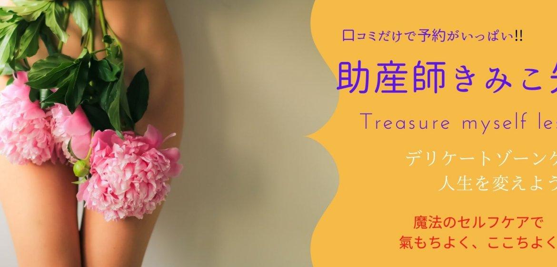 助産師きみこ先生の         Treasure Myself Lesson デリケートゾーンケアで人生を輝かせよう!!