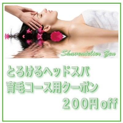 大田区鵜の木にある理容室「禅(ZEN)」育毛ヘッドスパ専用クーポン