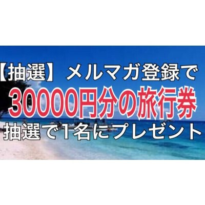 メルマガ登録で旅行券30000円分プレゼント