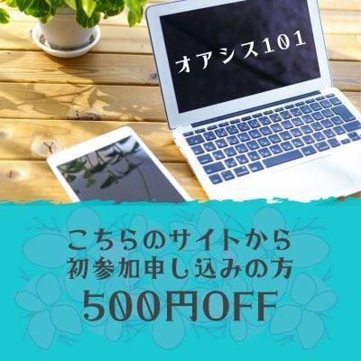 オアシス101★こちらのサイトから初参加申し込みの方 500円OFFクーポン