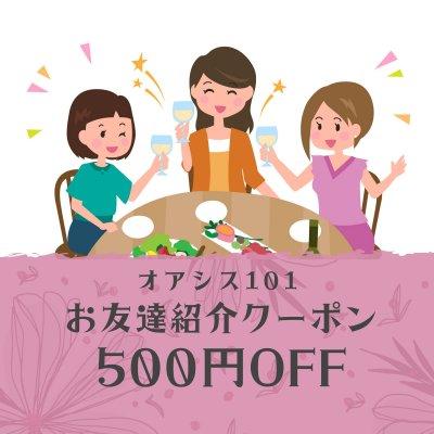 オアシス101★お友達紹介クーポン 500円OFF