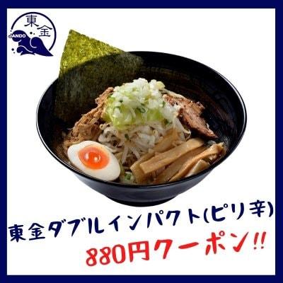 限定!東金のご当地ラーメン目指してます!東金ダブルインパクト(ピリ辛)880円 !!