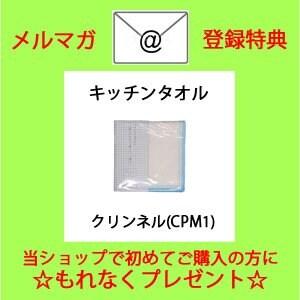 【メルマガ登録特典】初回注文時に「プレゼントしたくなる」クリンネルふきん チェックパック Mサイズ 1枚入り(ピンク・イエロー・ブルー)のいずれかを進呈