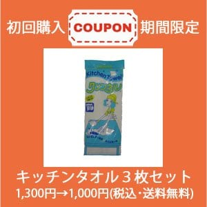 【初回購入限定】クリンネルキッチンタオル L3(ピンク・イエロー・ブルー各1枚入り)1,000円⦅税込・送料無料⦆