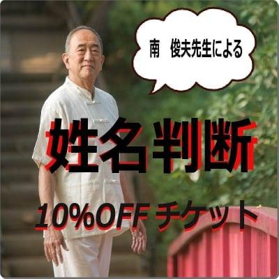 【姓名判断】つながりスト南俊夫先生10%OFFクーポン
