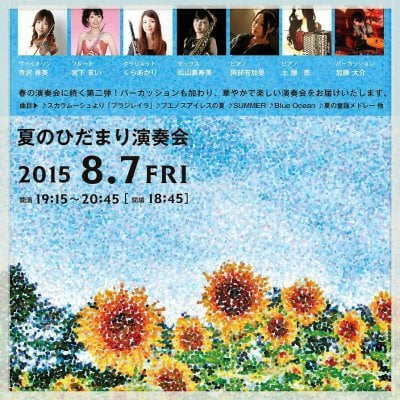 【夏のひだまり演奏会】前売り 500円OFFクーポン