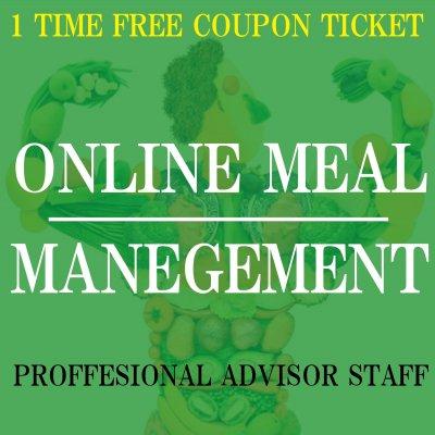 ダイエットアドバイザーによるオンライン食事指導1回無料クーポン