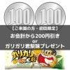 [ご来園の方/初回限定]ガリガリ君梨味プレゼントor200円割引クーポン
