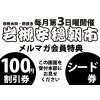 【岩槻安穏安穏朝市で使える!】100円券&シード券