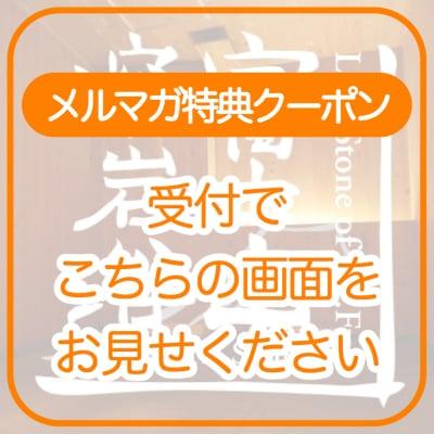 メルマガ登録にて初回(80分)1940円orフェイスパック1枚or水素水1杯プレゼント‼