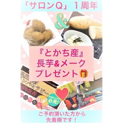 【数量限定】「とかち産」長芋&メークイン プレゼント!