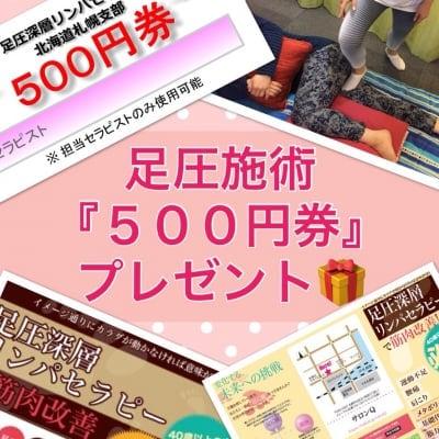 【期間限定】足圧施術「500円券」プレゼント!