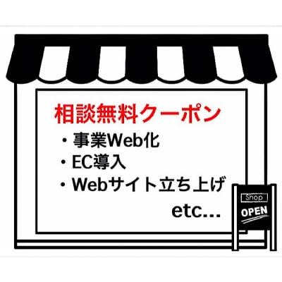 【事業者様向け】EC導入ご相談無料サービス