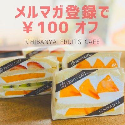 お好きなサンドイッチ100円オフ!