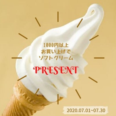1000円以上お買い上げで【ソフトクリームをプレゼント】2021.05.01〜2021.05.31/近鉄郡山店限定クーポン