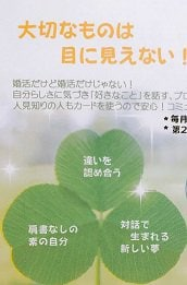 婚活「公園散歩」参加費半額クーポン(1,000円→500円)