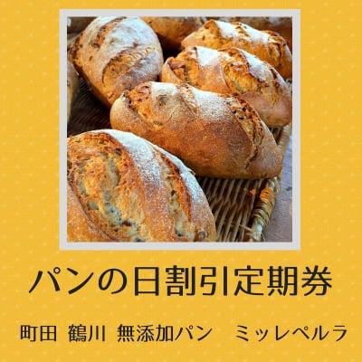 パンの日割引定期券