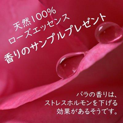 100%のローズエッセンス、香りのサンプルプレゼント
