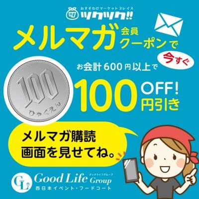 【2020年久留米成田山初詣限定】600円以上で、100円割引クーポン