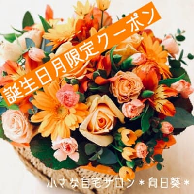 【誕生月限定】お誕生日おめでとうございます/半額クーポン