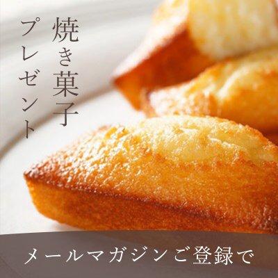 焼き菓子プレゼントクーポン