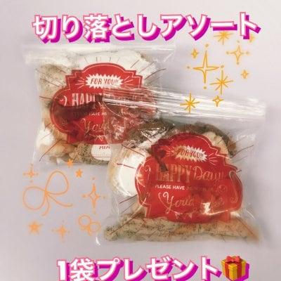 500円以上お買い上げでロールケーキ端っこプレゼント!