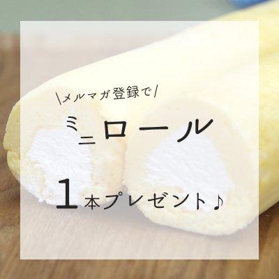 ミニロールケーキ1本プレゼントクーポン