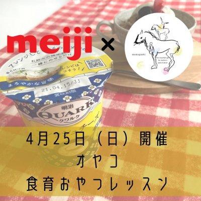 4月25日(日)meijiクワルクオヤコ食育おやつレッスン参加申し込み