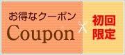【初回カウンセリング限定】半額クーポン