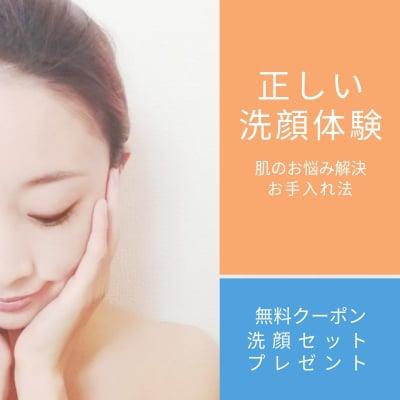 3月限定 無料 洗顔体験 洗顔セットプレゼント!!
