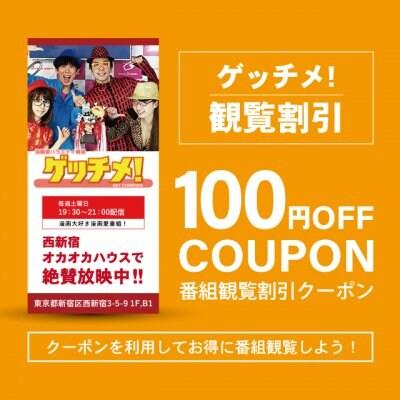 ゲッチメ! 番組観覧 100円引きクーポン